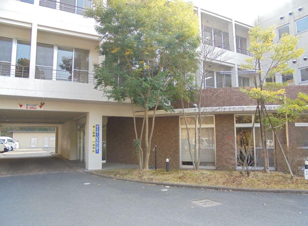 和田記念病院デイケアセンター 外観